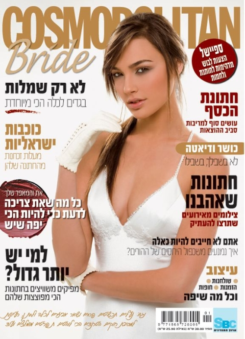 http://www.thighswideshut.org/twsdo/wp-content/uploads/2011/05/gald_gadot_cosmo.jpg